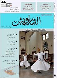 «مجلة الدراويش» نافذة على الادب العربي