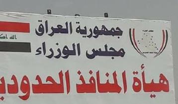 المنافذ الحدودية تنصح العراقيين بعدم السفر الى إيران