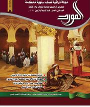 عدد جديد من مجلة « المورد»