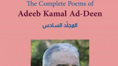قصائد القتامة وقصائد التفاؤل
