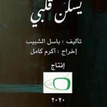 (الأداء الروائي) / (الأداء الدرامي) في الدراما العراقية..