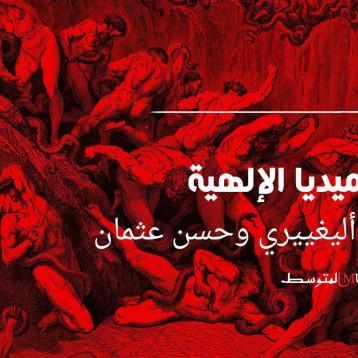 """المتوسّط تطلق مشروع الحلم: إعادة إنتاج """"الكوميديا الإلهية"""" عربياً"""