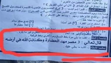 خطأ لغوي يحيل مسؤول مصري الى التحقيق