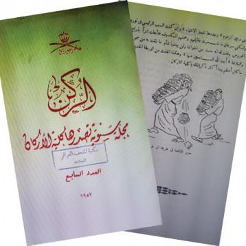 الكشف عن مقالة ساخرة بقلم أوّل رئيس عراقيّ
