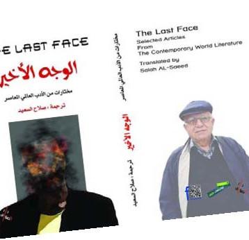 الوجه الآخر.. مختارات من الأدب العالمي المعاصر