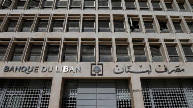 مصرف لبنان المركزي ينفي بيعه قرية حدودية مع سوريا الى جهات أجنبية!