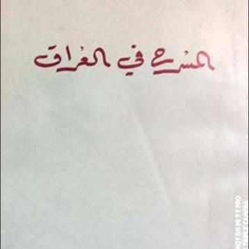 موسوعةُ المسرح العراقي .. منجزٌ متحققٌ لم ير النور