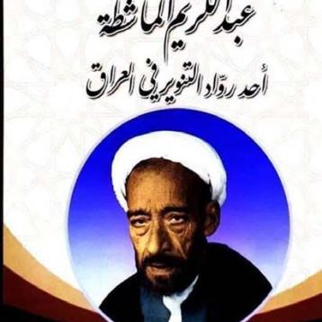 الشيخ عبد الكريم الماشطة.. أحد روّاد التنوير في العراق