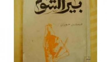 """رواية """"بير الشوم"""" لفيصل الحوراني"""