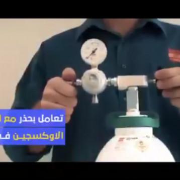 التعامل مع اسطوانات الاوكسجين في المنزل