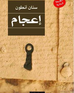 """رواية """"إعجام"""" بوصفها ديستوبيا عراقية"""