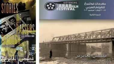 السينما العراقية تتوهج في مهرجان غوتنبرغ للفيلم العربي