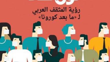 """رؤية المثقف العربي لما بعد """" كورونا"""" لـ طالب الرفاعي"""