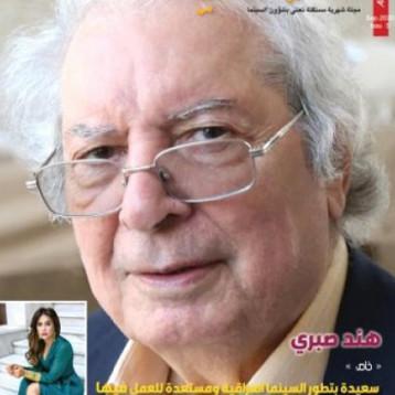 """""""السينمائي"""" ترصد مسيرة المخرج فيصل الياسري"""