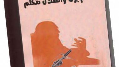 """القلم يرى والظلال تتكلم.. نظرات في الثقافة لـ """" أحمد الناجي"""