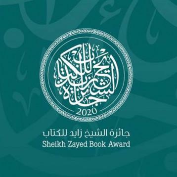 تسعة أعمال روائية وثلاثة دواوين شعرية مرشحة لجائزة الشيخ زايد للكتاب