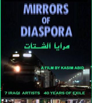 توثيق ماتع عن فناني العراق في المهجر