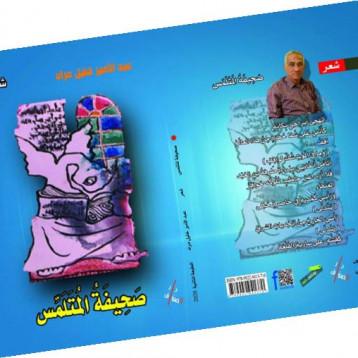 """""""صحيفة المتلمس""""  لـ عبد الأمير خليل مراد"""