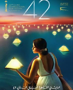 مهرجان القاهرة السينمائي يعلن القائمة الكاملة لأعضاء لجنة  تحكيم ومسابقات دورته ال 42